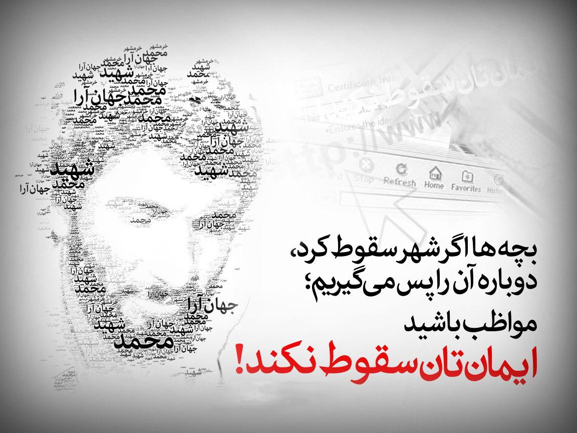 http://abashahid.ir/wp-content/uploads/2014/05/jahan-ara-iman.jpg